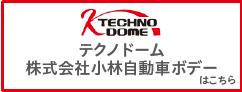 テクノドーム 株式会社小林自動車ボデーはこちら